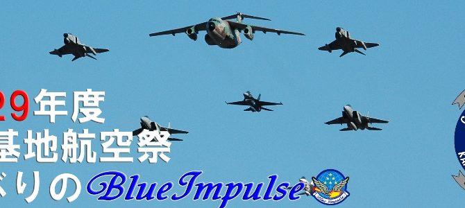 岐阜基地航空祭・事前練習を観てきた