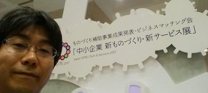 """""""中小企業 新ものづくり・新サービス展""""初日に行ってきたよ"""