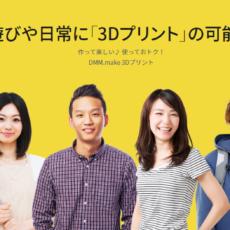 3Dプリント代行の今・DMM.make