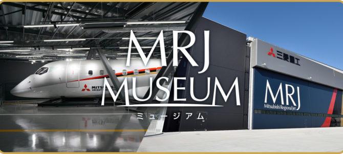 MRJミュージアム開館へ向けて
