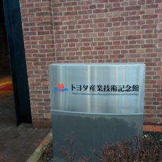 大人の社会見学(トヨタ産業技術記念館)