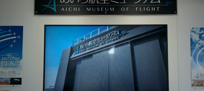 あいち航空ミュージアムに行ってきた