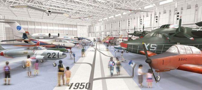 【空宙博】岐阜かかみがはら航空宇宙博物館リニューアルオープン